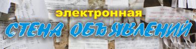 Логотип газеты объявлений «Стена объявлений»